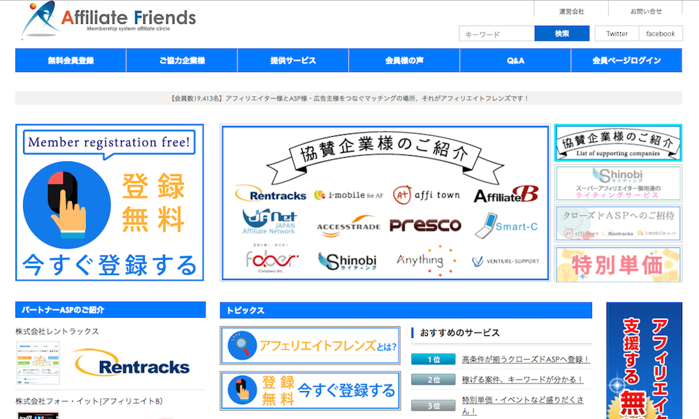 affiliatefriends